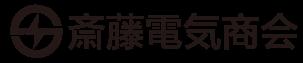 横浜の電気工事で信頼されて70年 | 斎藤電気商会