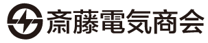横浜の電気工事で信頼されて70年   斎藤電気商会